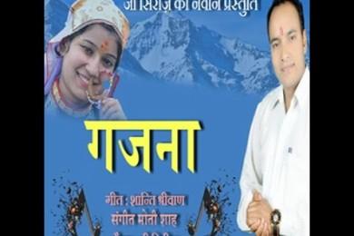 Latest Garhwali songs 2016 Archives - Best Garhwali songs